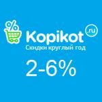 Как получать кэшбэк 2-6% при покупках в интернет